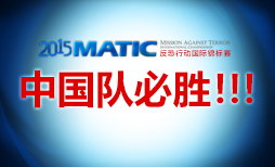 2015MATIC中国队助威