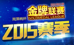 2015年金牌联赛