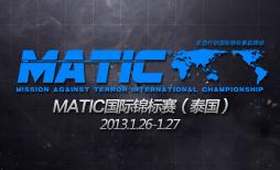 2013MATIC国际锦标赛
