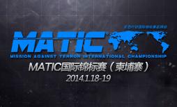 2014MATIC国际锦标赛