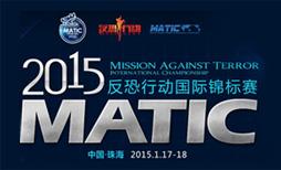 2015MATIC国际锦标赛