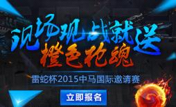 中马国际邀请赛