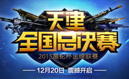 天津全国总决赛