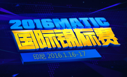 2016MATIC国际锦标赛