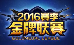 2016金牌联赛