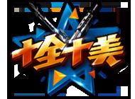 反恐行动MAT_金山游戏官方网站_金山逍遥Xoyo.com