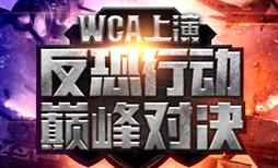 WAC 全国总决赛