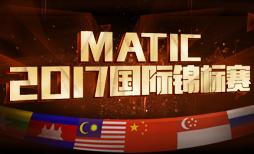 MATIC 2017国际锦标赛