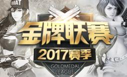 2017金牌联赛