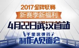2017金牌联赛武汉站邀请函