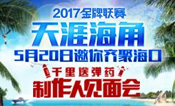 2017金牌联赛海口站邀请函