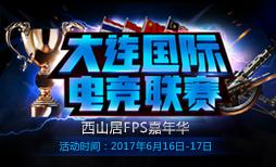 2017大连国际电竞赛