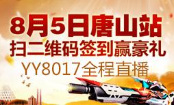 2017金牌联赛唐山站邀请函