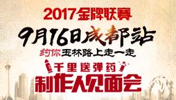 2017金牌联赛成都站邀请函