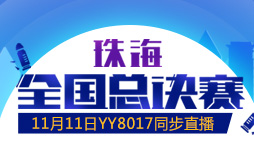 2017金牌联赛全国总珠海站邀请函