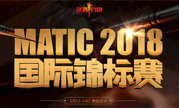 MATIC2018国际邀请赛