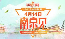 2018金牌联赛南京站