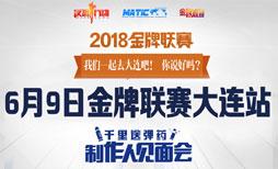 2018金牌联赛大连站
