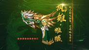 反恐行动新武器-凤雏