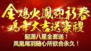 春节活动限售