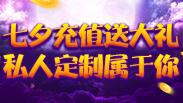 七夕充值排行榜