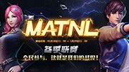 MATNL冬季联赛19年2月