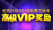 2016下半年高级VIP奖励