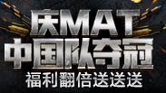 庆MAT中国队夺冠