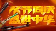 双节同庆盛世中华