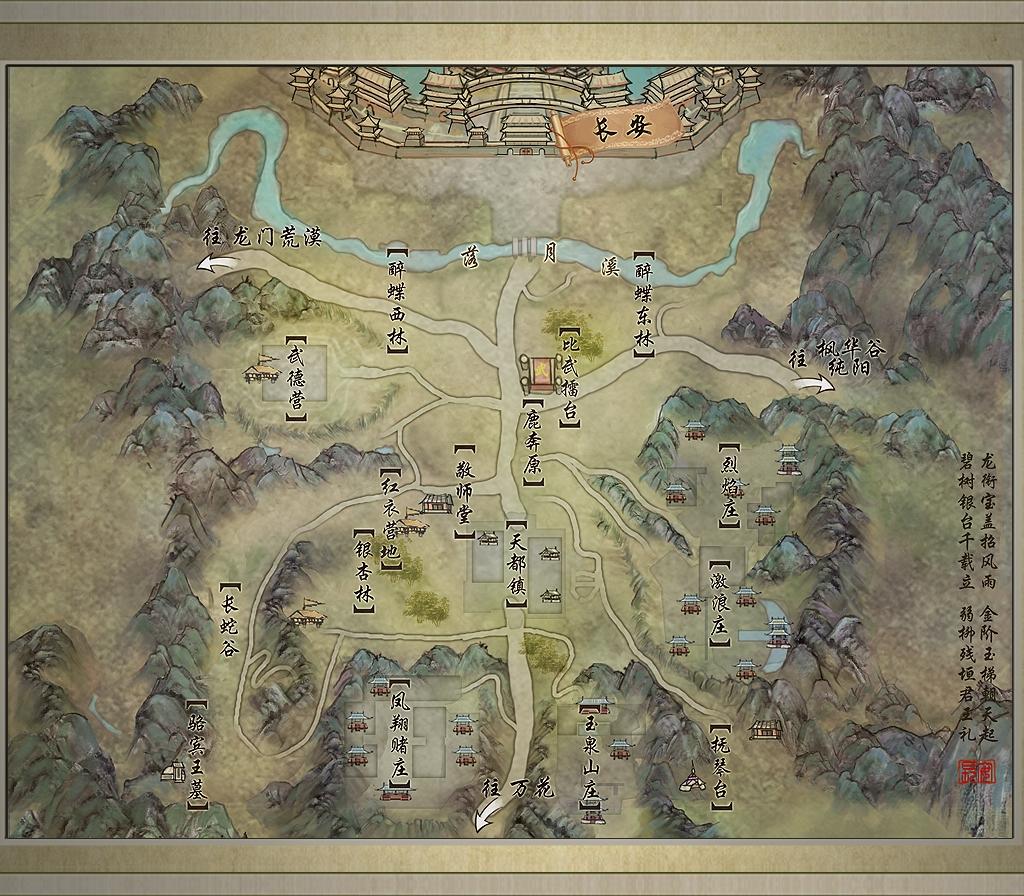 长安_剑网3地图_相册_量子葡萄