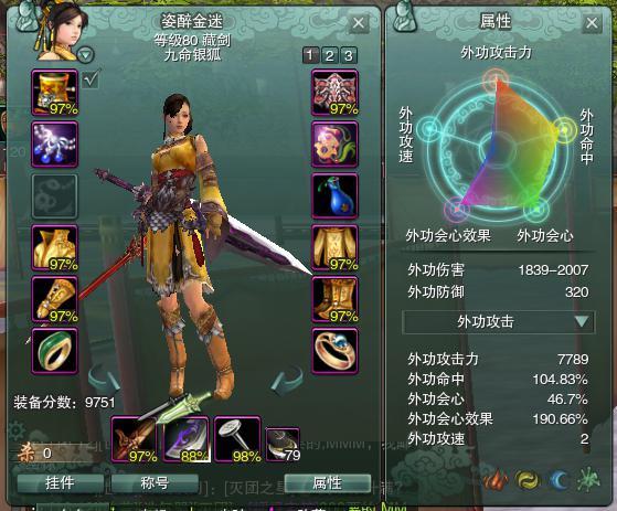 最新83木装 两个流派 dps - 藏剑山庄 - 剑侠情缘网络