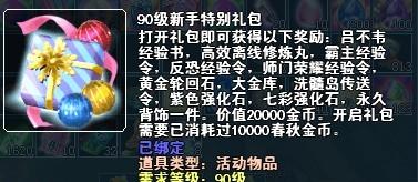 问下 新手礼包里 春秋Q传官方论坛