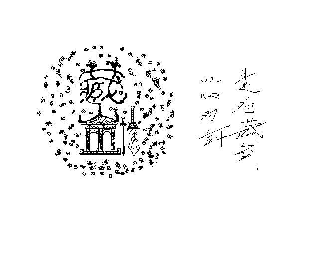 藏剑版头logo - 藏剑山庄