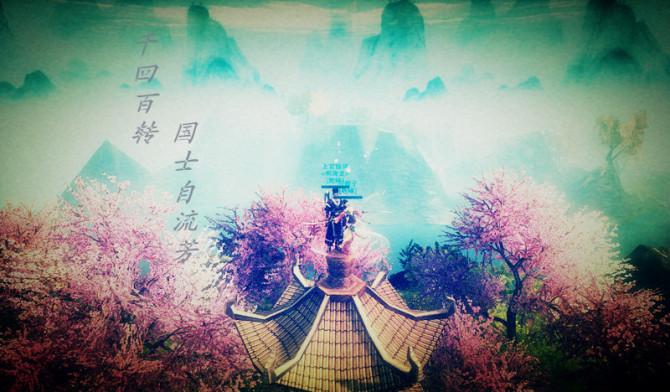 剑三记忆 千年风雅 图文版 高清图片
