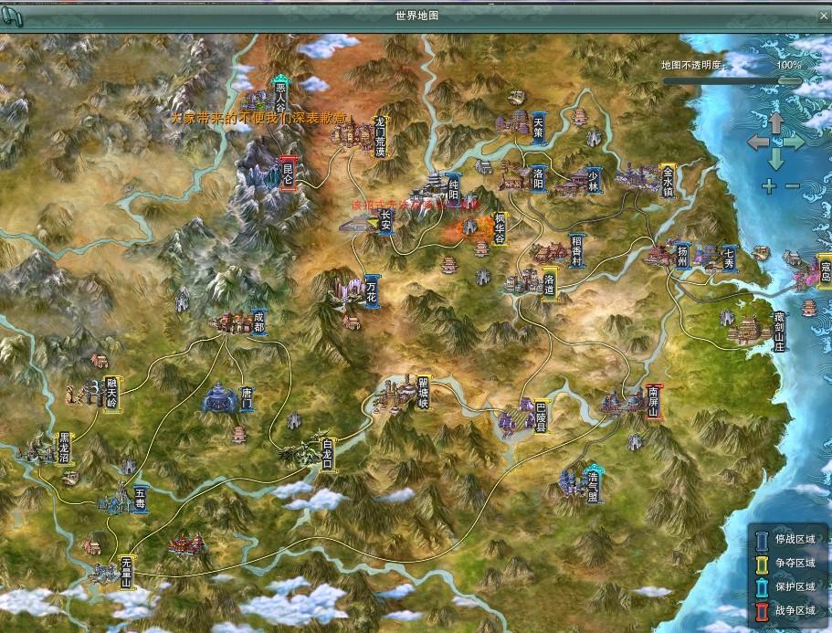 以长安为起点到成都总共8个地图&